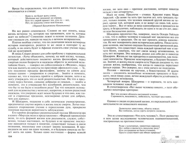 Иллюстрация 1 из 12 для Шакарим - Ерлан Сыдыков | Лабиринт - книги. Источник: Лабиринт