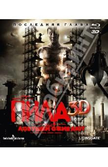 Zakazat.ru: Пила 3D. Ловушки оживают (Blu-Ray). Гройтерт Кевин