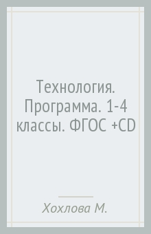 Технология. Программа. 1-4 классы. ФГОС (+CD) cd диск guano apes offline 1 cd