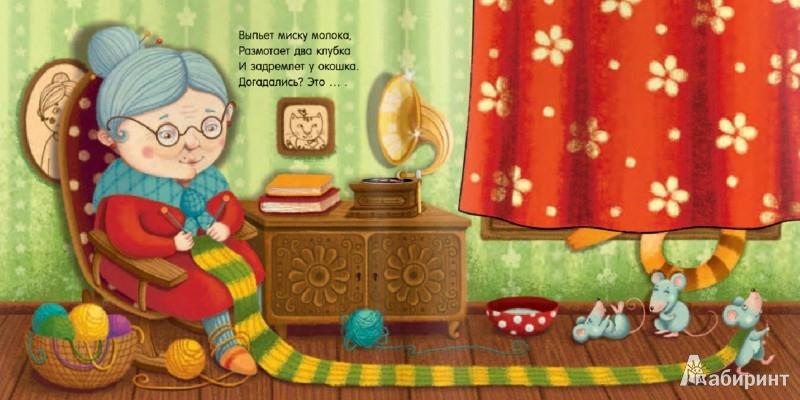 Иллюстрация 1 из 13 для Домашние животные - Анжела Берлова | Лабиринт - книги. Источник: Лабиринт