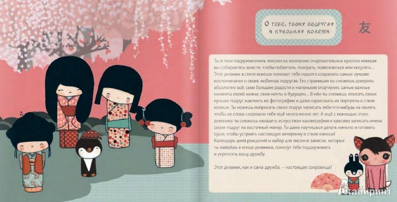 Иллюстрация 1 из 35 для Подружки - Аннелор Паро | Лабиринт - книги. Источник: Лабиринт