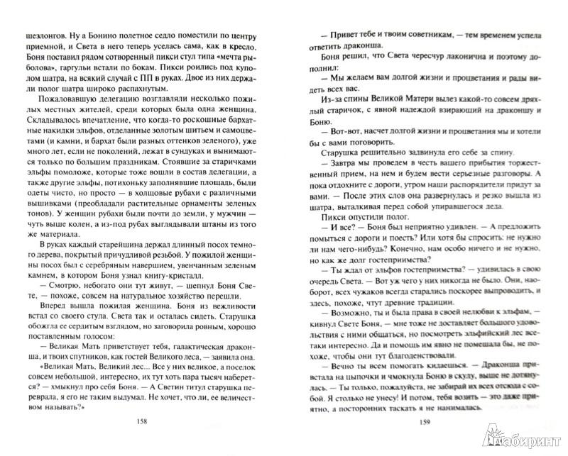 Иллюстрация 1 из 18 для Хорошо быть богом - Дмитрий Смекалин | Лабиринт - книги. Источник: Лабиринт