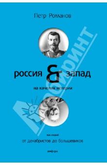 Россия-Запад на качелях истории: в 4 томах. Т.2: От декабристов до большевиков