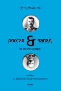 Россия и Запад на качелях истории: в 4 томах. Том 2: От декабристов до большевиков