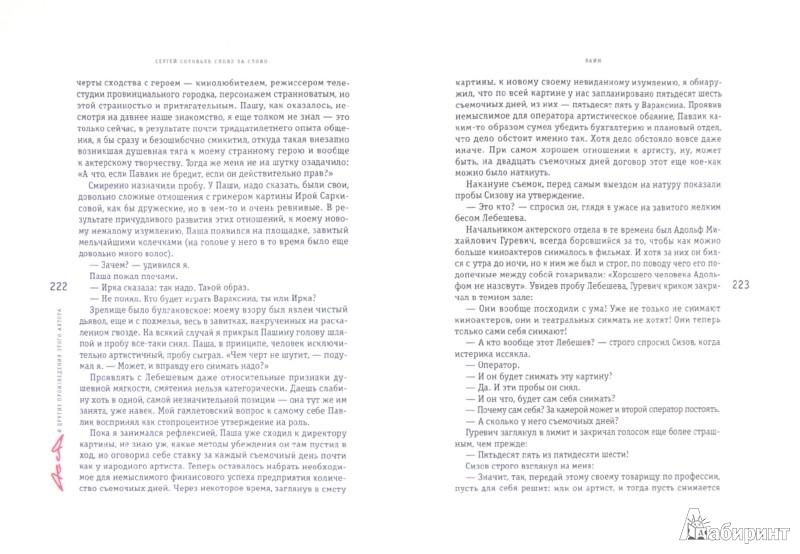 Иллюстрация 1 из 46 для Асса и другие произведения этого автора. Книга третья: Слово за слово - Сергей Соловьев   Лабиринт - книги. Источник: Лабиринт