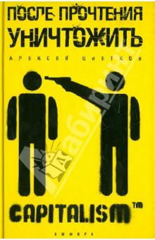 После прочтения уничтожить: Пособие для городского партизана