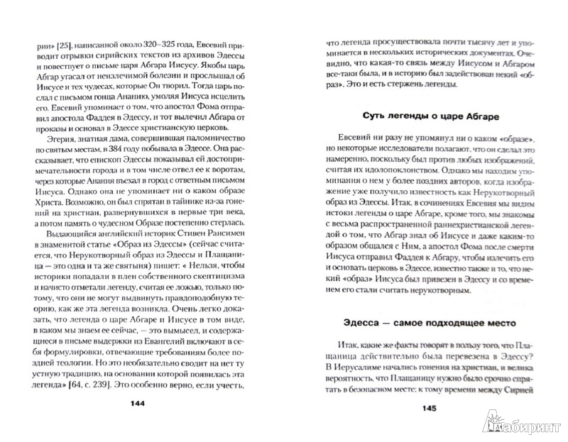 Иллюстрация 1 из 16 для Тайна Туринской Плащаницы. Новые научные данные - Джон Ианноне | Лабиринт - книги. Источник: Лабиринт