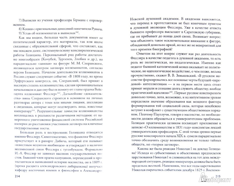 Иллюстрация 1 из 7 для Теория заговора. Опыт социокультурного исследования - Михаил Хлебников | Лабиринт - книги. Источник: Лабиринт