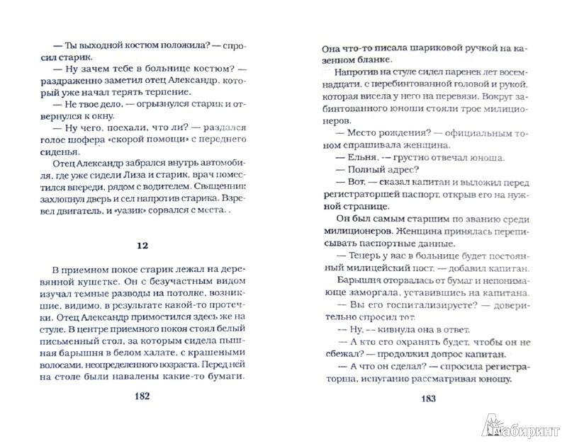 Иллюстрация 1 из 20 для Остров; Органическая химия; Овраг на горе - Дмитрий Соболев | Лабиринт - книги. Источник: Лабиринт
