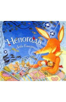 Купить Непогода, Поляндрия, Зарубежная поэзия для детей