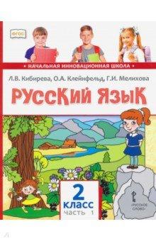 Русский язык. Учебник для 2 класса общеобразовательных учреждений. В 2-х частях. Часть 1. ФГОС