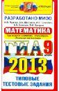ГИА 2013. Математика. 9 класс. ГИА (в новой форме). Типовые тестовые задания