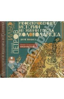 Необыкновенные истории из жизни города Колоколамска (и не только) (CDmp3)