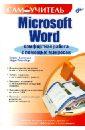 Обложка Microsoft Word. Комфортная работа с помощью макросов