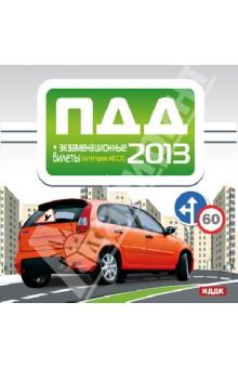 ПДД 2013 + экзаменационные билеты (категории А,В и С,D) (CD).