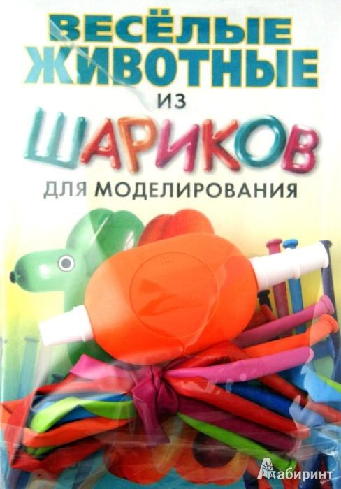 Иллюстрация 1 из 6 для Веселые животные из шариков для моделирования - Михаил Драко | Лабиринт - книги. Источник: Лабиринт