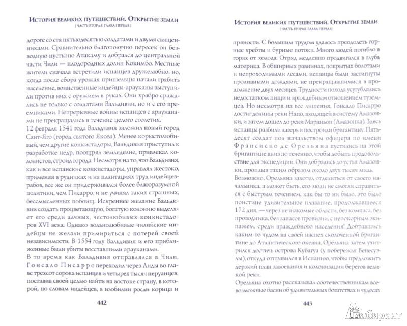 Иллюстрация 1 из 56 для История великих путешествий.В 3 книгах. Книга 1. Открытие земли - Жюль Верн | Лабиринт - книги. Источник: Лабиринт