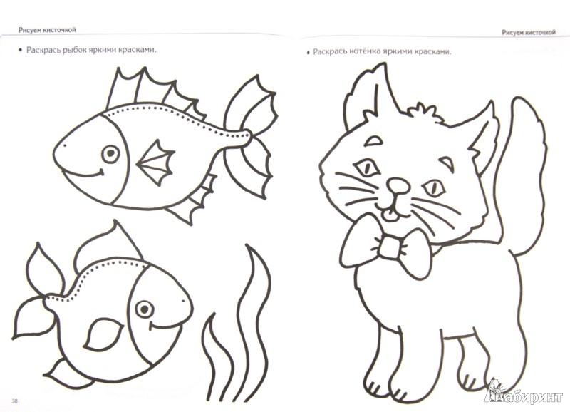 Иллюстрация 1 из 12 для Школа рисования для самых маленьких - Валентина Дмитриева | Лабиринт - книги. Источник: Лабиринт