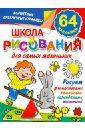 Дмитриева Валентина Геннадьевна Школа рисования для самых маленьких