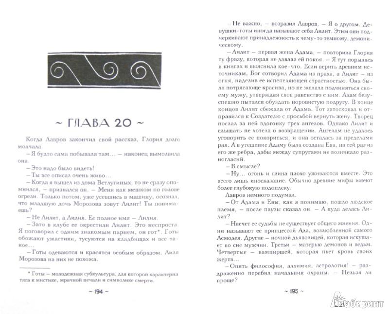 Иллюстрация 1 из 2 для Полуденный демон - Наталья Солнцева   Лабиринт - книги. Источник: Лабиринт