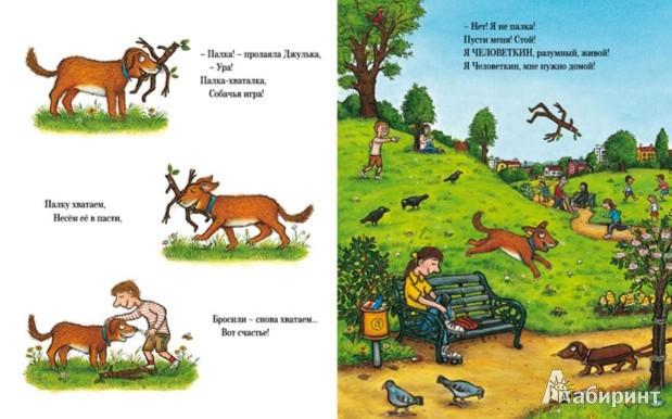 Иллюстрация 1 из 48 для Человеткин. Стихи - Джулия Дональдсон | Лабиринт - книги. Источник: Лабиринт