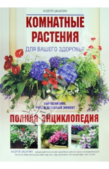 Комнатные растения для вашего здоровья: выращивание, уход и целебный эффект: полная энциклопедия комнатные цветы в горшках купить в воронеже