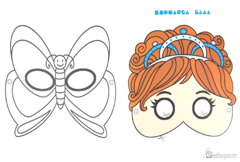 Иллюстрация 1 из 7 для Карнавальные маски для девчонок | Лабиринт - игрушки. Источник: Лабиринт