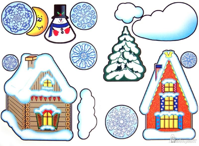 Иллюстрация 1 из 7 для Зимняя сказка   Лабиринт - книги. Источник: Лабиринт