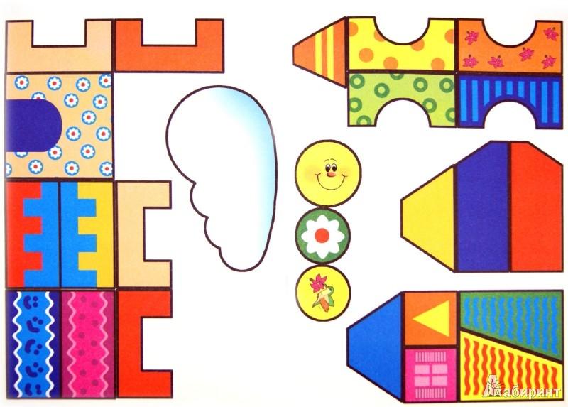 Иллюстрация 1 из 15 для Построй дом | Лабиринт - книги. Источник: Лабиринт