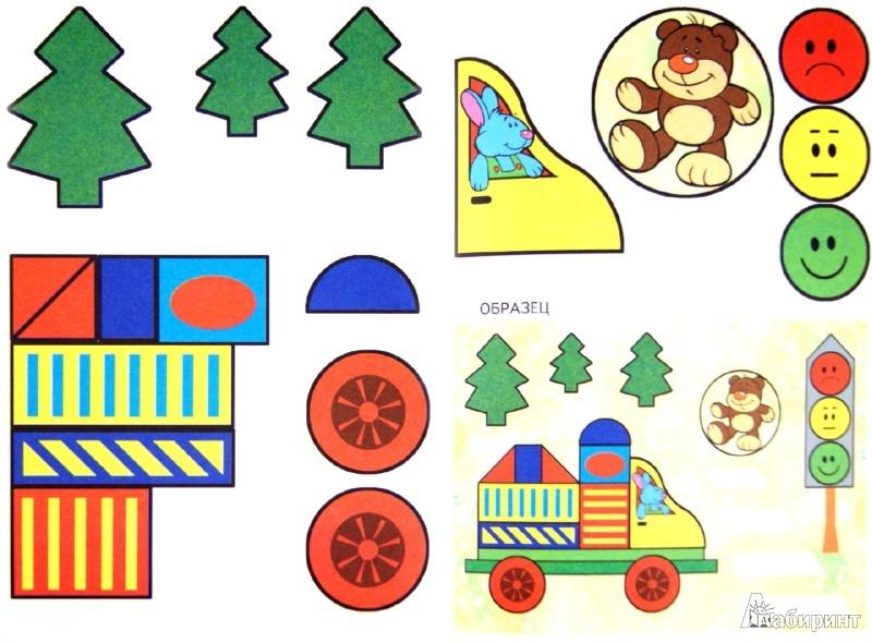 Иллюстрация 1 из 18 для Собери машинку | Лабиринт - книги. Источник: Лабиринт