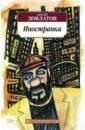 Довлатов Сергей Донатович Иностранка цены