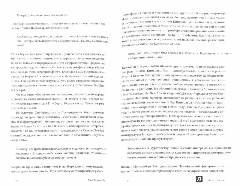 Иллюстрация 1 из 7 для Краткая история кураторства - Ханс Обрист | Лабиринт - книги. Источник: Лабиринт