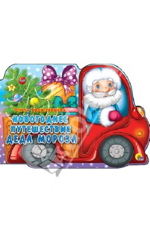 Новогоднее путешествие Деда Мороза