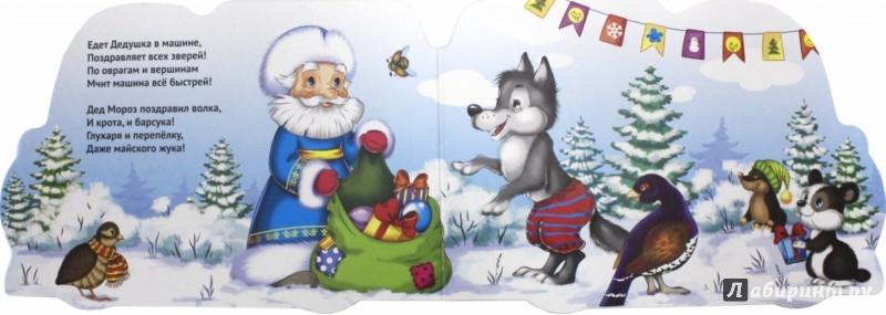 Иллюстрация 1 из 14 для Новогоднее путешествие Деда Мороза - Ольга Гражданцева | Лабиринт - книги. Источник: Лабиринт