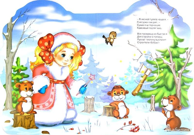 Иллюстрация 1 из 10 для Снегурочка-волшебница - Мария Манакова | Лабиринт - книги. Источник: Лабиринт
