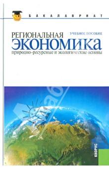 Региональная экономика. Природно-ресурсные и экологические основы: учебное пособие