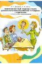 Давыдова Ольга Ивановна, Майер Алексей Александрович Компетентностный подход в работе дошкольного образовательного учреждения с родителями