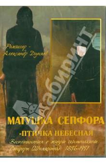 Матушка Сепфора - птичка Небесная. Воспоминания о жизни схимонахини Сепфоры (Шнякиной) (DVD) виталий демьянович гитт в помощь начинающему мануальному терапевту