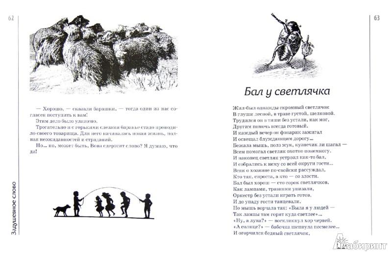 Иллюстрация 1 из 22 для Задушевное слово - Александр Федоров-Давыдов   Лабиринт - книги. Источник: Лабиринт