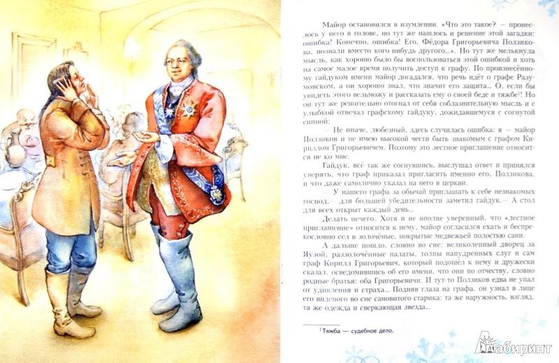 Иллюстрация 1 из 18 для Подаяние нищего - Евгений Опочинин | Лабиринт - книги. Источник: Лабиринт