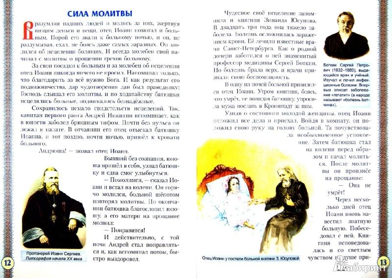 Иллюстрация 1 из 23 для Святой праведный Иоанн Кронштадтский   Лабиринт - книги. Источник: Лабиринт