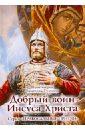 Протоиерей Вячеслав Тулупов Добрый воин Иисуса Христа