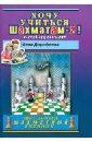 Хочу учиться шахматам— 2! второй год обучения, Дорофеева Анна Геннадьевна