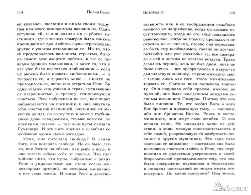 Иллюстрация 1 из 9 для История О - Полин Реаж   Лабиринт - книги. Источник: Лабиринт