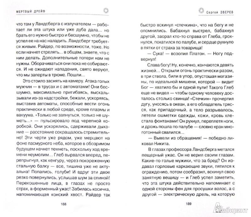 Иллюстрация 1 из 7 для Мертвый дрейф - Сергей Зверев | Лабиринт - книги. Источник: Лабиринт