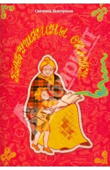 Бабушкины сказки. Стихи для детей куплю японский ямобур в хабаровске
