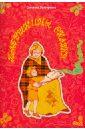 Золотухина Светлана Бабушкины сказки. Стихи для детей