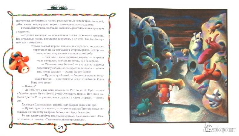 Иллюстрация 1 из 53 для Зеленый поросенок - Георгий Юдин | Лабиринт - книги. Источник: Лабиринт