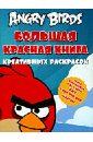 Angry birds. Большая красная книга креативных раскрасок дмитриева в самая первая книга раскрасок