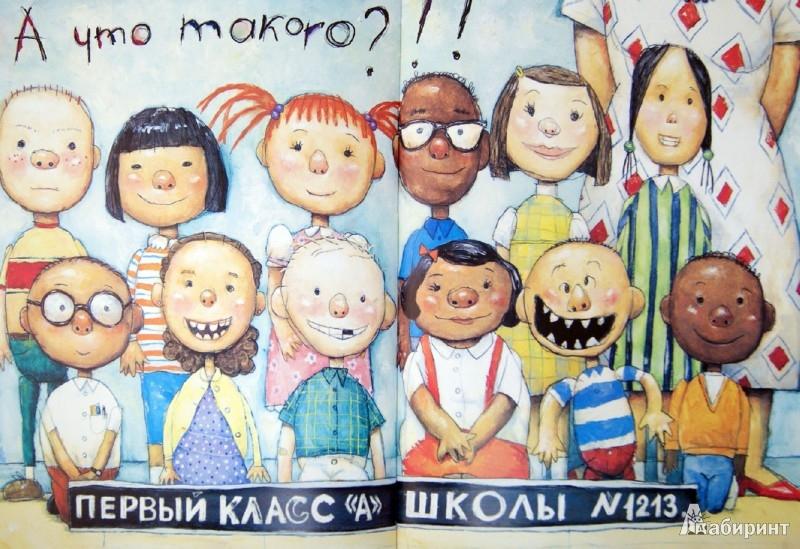 Иллюстрация 1 из 19 для Денискины проказы - Дэвид Шеннон | Лабиринт - книги. Источник: Лабиринт